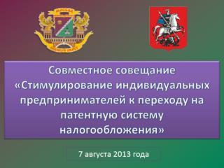 Префектура Южного административного округа города Москвы