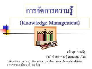 ( Knowledge Management)