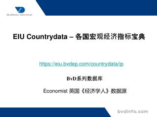 EIU Countrydata –  各国宏观经济指标宝典