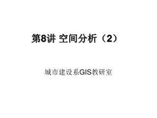 第 8 讲 空间分析( 2 )