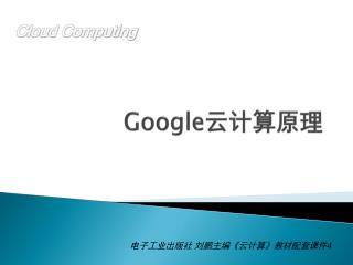 Google 云计算原理
