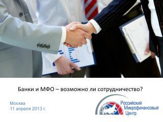 Банки и МФО – возможно ли сотрудничество?
