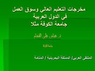 مخرجات التعليم العالي وسوق العمل في الدول العربية جامعة الكوفة مثلا