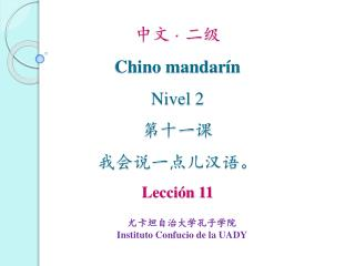 中文  ·  二级 Chino  mandar ín Nivel  2  第 十一 课 我会说一点儿汉语。 Lección 11