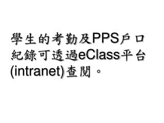 ?????? PPS ??????? eClass ?? (intranet) ???