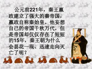 公元前 221 年,秦王嬴政建立了强大的秦帝国,嬴政自称秦始皇。他妄想自己的帝国千秋万代,但是帝国却仅仅存在了短短的 15 年,秦王朝为什么会昙花一现、迅速走向灭亡了呢?