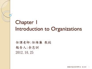 Chapter 1 Introduction  to  Organizations