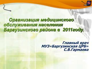 Организация медицинского обслуживания населения Баргузинского района в  2011году.