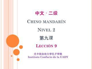 中文  ·  二级 Chino  mandar ín Nivel 2  第 九 课 Lección 9