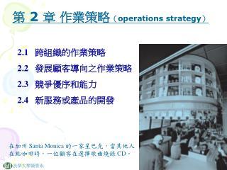 第  2  章 作業策略 ( operations strategy )