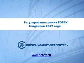 Регулирование рынка  FOREX .       Тенденции 2012 года