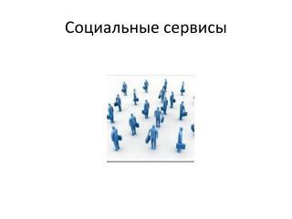Социальные сервисы