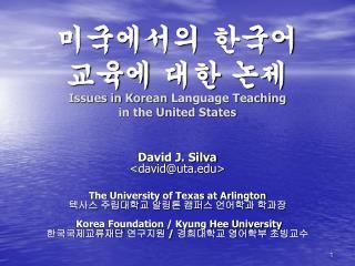 미국에서의 한국어  교육에 대한 논제 Issues in Korean  Language Teaching in the United States