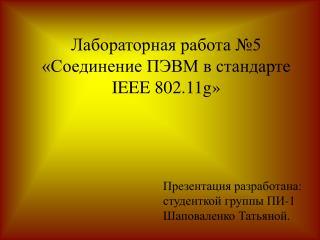 Лабораторная работа №5 «Соединение ПЭВМ в стандарте IEEE 802.11g»