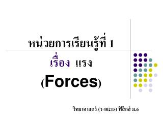 หน่วยการเรียนรู้ที่ 1 เรื่อง   แรง ( Forces )