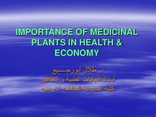 IMPORTANCE OF MEDICINAL PLANTS IN HEALTH  ECONOMY