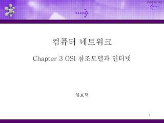 컴퓨터 네트워크  Chapter 3 OSI  참조모델과 인터넷 임효택