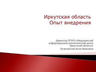 Директор ОГБУЗ «Медицинский информационно-аналитический центр Иркутской области»