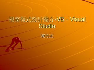 視窗程式設計簡介 -VB 、 Visual Studio