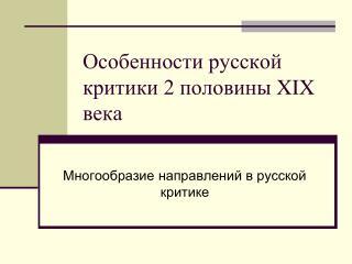 Особенности русской критики 2 половины  XIX  века