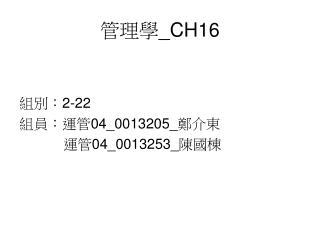 管理學 _CH16