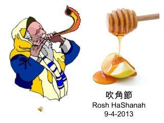 吹角 節 Rosh  HaShanah 9-4-2013