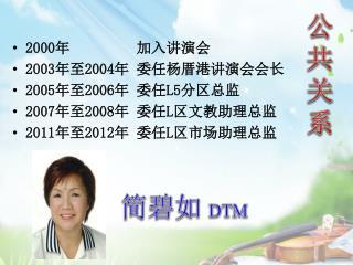 2000 年         加入讲演会  2003 年至 2004 年 委任杨厝港讲演会会长   2005 年至 2006 年 委任 L5 分区总监