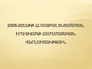 2005-2011ԹԹ ՀՀ  ՍՈՑԻԱԼ ՏՆՏԵՍԱԿԱՆ ԻՐԱՎԻՃԱԿԻ ՀԱՄԵՄԱՏԱԿԱՆ ՎԵՐԼՈՒԾՈՒԹՅՈՒՆ