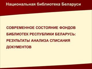 Нац иональная библиотека Беларуси