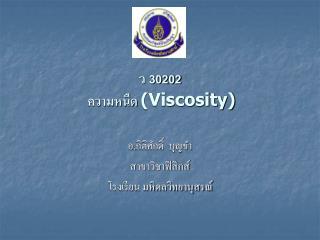 ว  30202 ความหนืด  (Viscosity)
