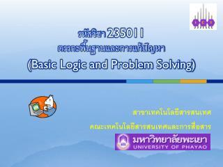 รหัสวิชา  235011 ตรรกะพื้นฐานและการแก้ปัญหา (Basic Logic and Problem Solving)