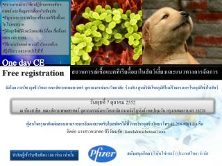 One day CE Free registration
