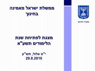 """מצגת לפתיחת שנת הלימודים תשע""""א י""""ט אלול, תש""""ע 29.8.2010"""