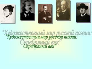 """""""Художественный мир русской поэзии:"""