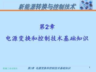 第 2 章 电源变换和控制技术基础知识