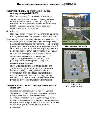 Ванна пастеризации молока (пастеризатор) ВПМ-250