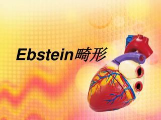 Ebstein 畸形