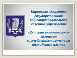 Федеральная экспериментальная площадка Министерства образования РФ  (1999-2008 годы);