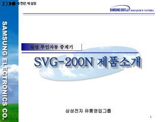 SVG-200N  제품소개