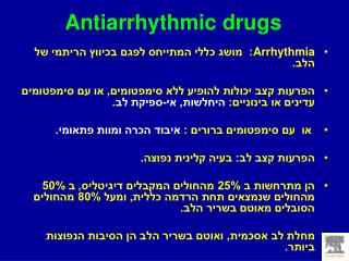 A ntiarrhythmic drugs