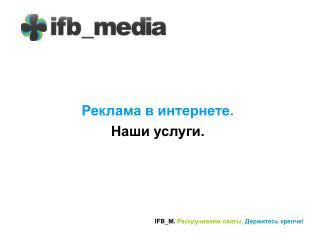 Реклама в интернете. Наши услуги.