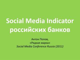 Social Media Indicator российских банков