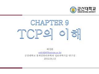 CHAPTER 9 TCP 의 이해