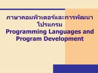 ภาษาคอมพิวเตอร์และการพัฒนาโปรแกรม Programming Languages and Program Development