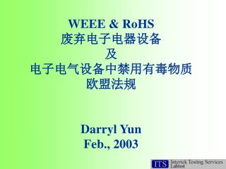 WEEE & RoHS  废弃电子电器设备 及 电子电气设备中禁用有毒物质 欧盟法规 Darryl Yun F eb ., 2003