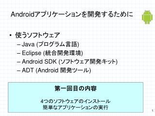 Android アプリケーションを開発するために