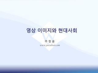 주 창 윤 jooculture