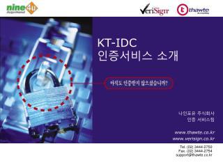 KT-IDC  인증서비스 소개