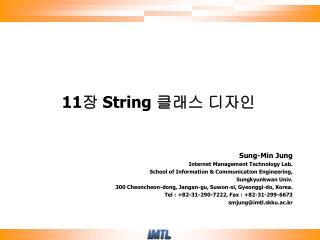 11 장  String  클래스 디자인