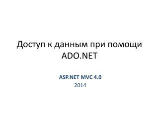 Доступ к данным при помощи ADO.NET